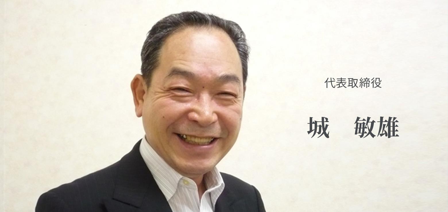 代表取締役 城 敏雄