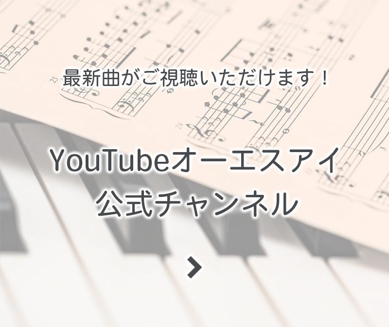 最新曲がご視聴いただけます! YouTubeオーエスアイ公式チャンネル
